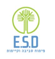 E.S.D פיתוח סביבה וקיימות