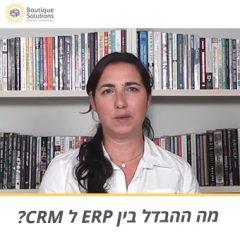 מה ההבדל בין ERP ל CRM?