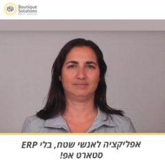 אפליקציה לאנשי שטח, בלי ERP – סטארט אפ!